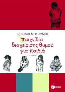 Βιβλίο με παιχνίδια διαχείρισης θυμού για τα παιδιά