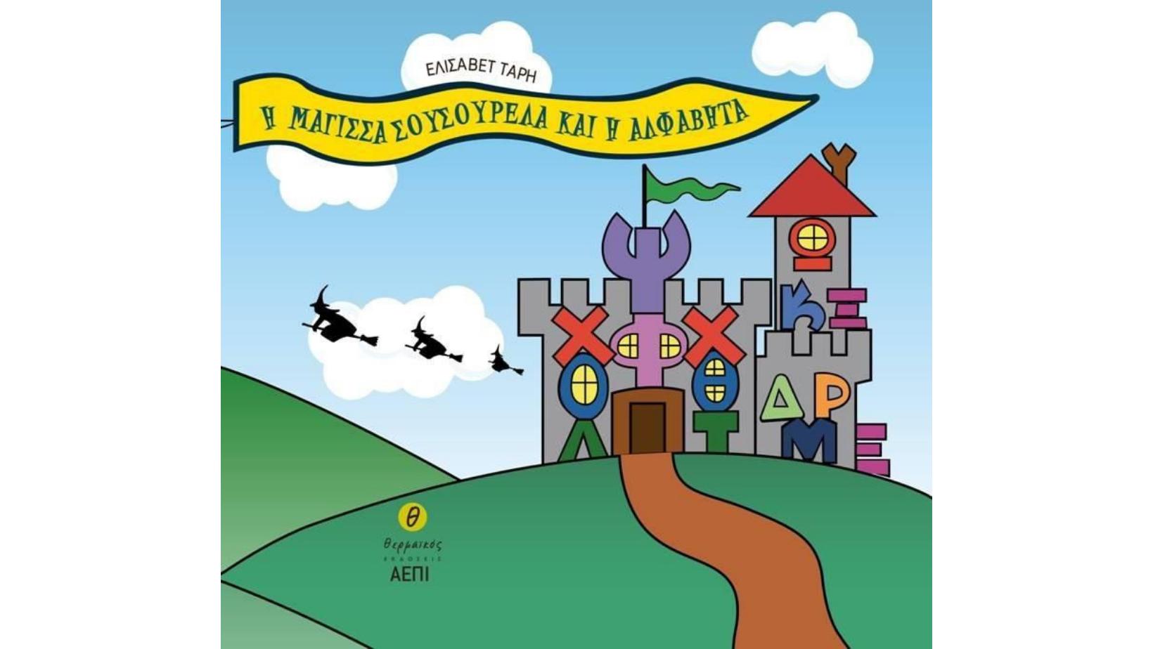 """""""Η Μάγισσα Σουσουρέλα και η Αλφαβήτα"""" από τις εκδόσεις Θερμαικός, είναι ένα ιδιαίτερο και πρωτότυπο παραμύθι που απευθύνεται σε παιδιά ..."""