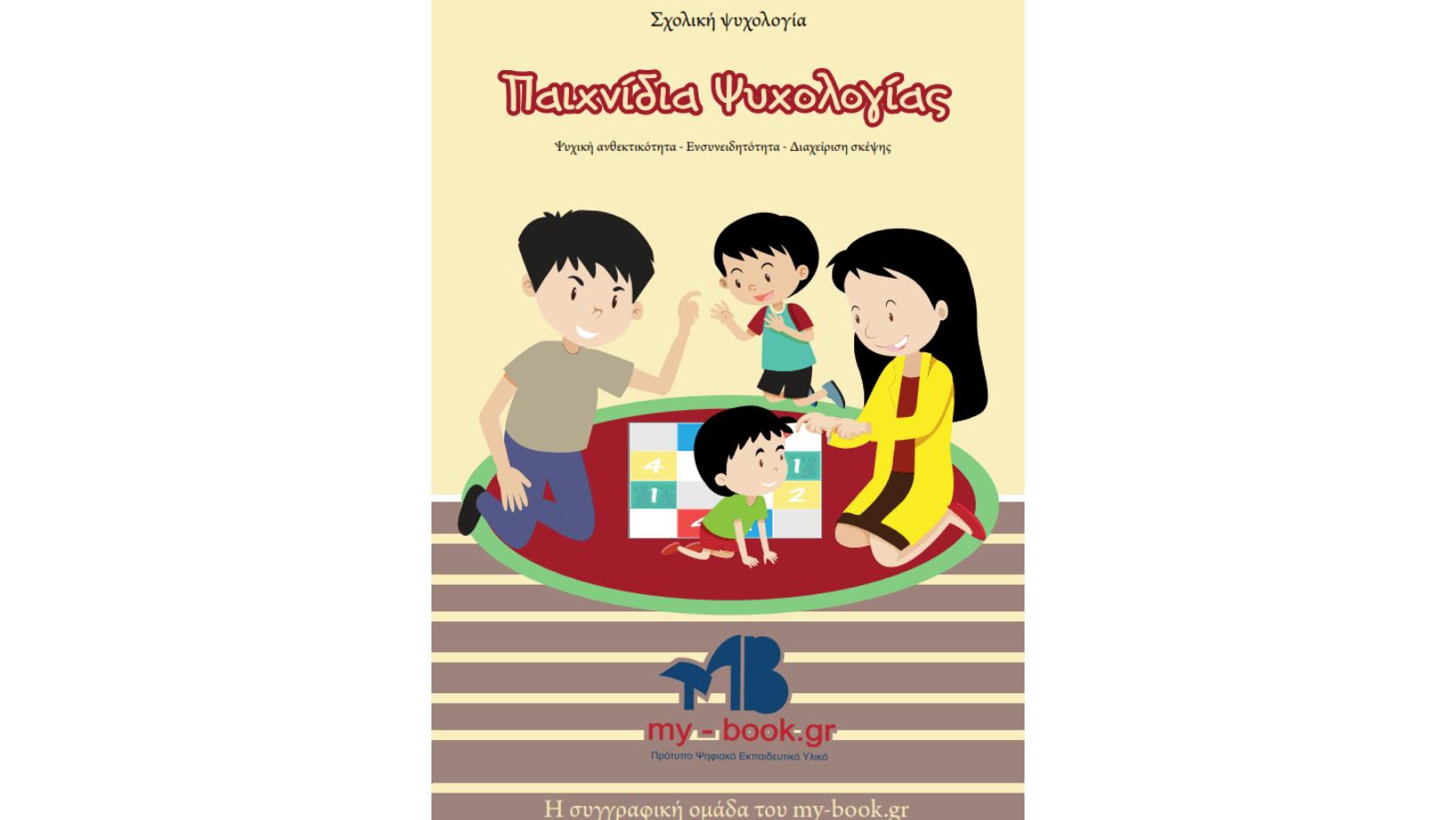 παιχνίδια ψυχολογία mybook.gr