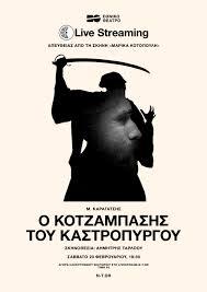 ο κοτάμπασης του καστρόπυργου αφίσα
